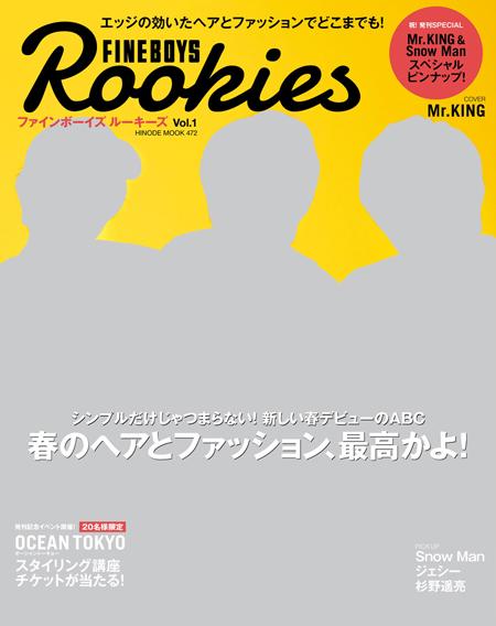 日之出出版 FINEBOYS Rookies[ファインボーイズ・ルーキーズ]vol.1 表紙小サイズ