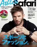 ジュリアン・エデルマン Athlete Safari[アスリート・サファリ]vol.17 表紙
