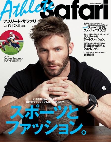 Athlete Safari Vol.17 スポーツとファッション。<br/>COVER:ジュリアン・エデルマン