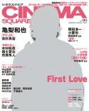 亀梨和也 CINEMA SQUARE[シネマスクエア]vol.90 表紙