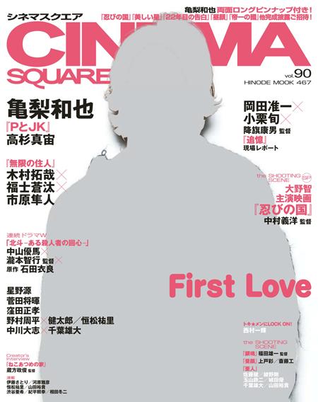日之出出版 CINEMA SQUARE[シネマスクエア]vol.90 表紙小サイズ