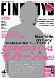 亀梨和也 FINEBOYS[ファインボーイズ]2017年4月号 表紙