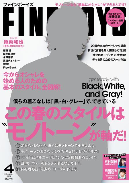 日之出出版 FINEBOYS[ファインボーイズ]2017年4月号 表紙小サイズ