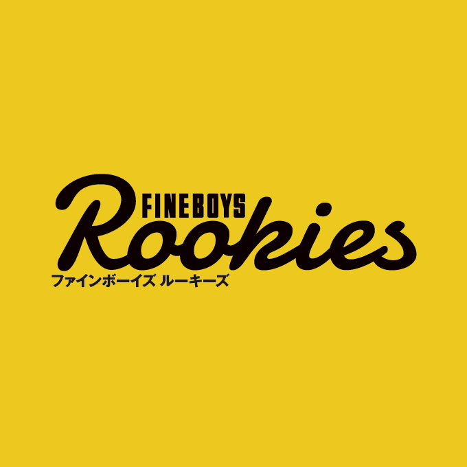 FINEBOYS Rookies発刊!