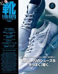 FINEBOYS靴[ファインボーイズ靴]vol.8 表紙