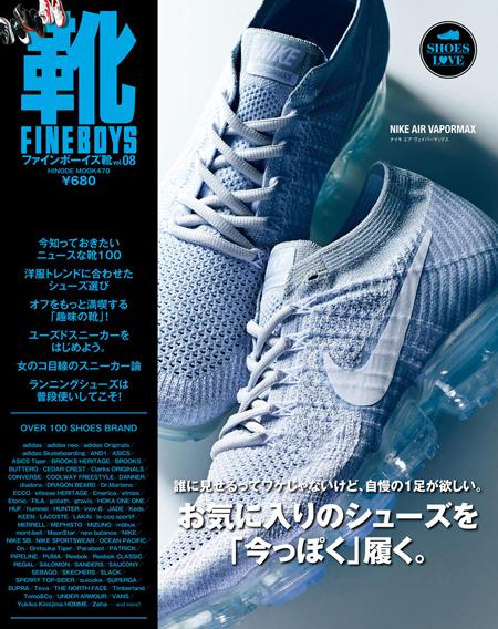 FINEBOYS靴 vol.08 お気に入りのシューズを「今っぽく」履く。
