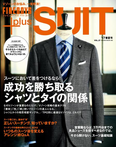 FINEBOYS plus SUIT Vol.27 '17春夏号<br/>成功と勝ち取るシャツとタイの関係