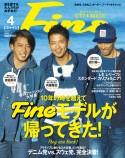 日之出出版 Fine[ファイン]2017年4月号 表紙