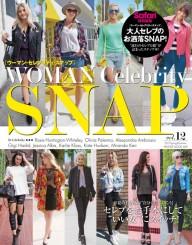 スナップ WOMAN Celebrity SNAP[ウーマン・セレブリティ・スナップ]vol.12 表紙
