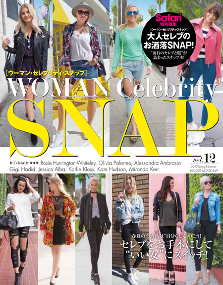 WOMAN Celebrity SNAP vol.12 2017 Spring&Summer