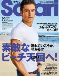 ザック・エフロン Safari[サファリ]2017年6月号 表紙