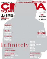 木村拓哉 CINEMA SQUARE[シネマスクエア]vol.91 表紙