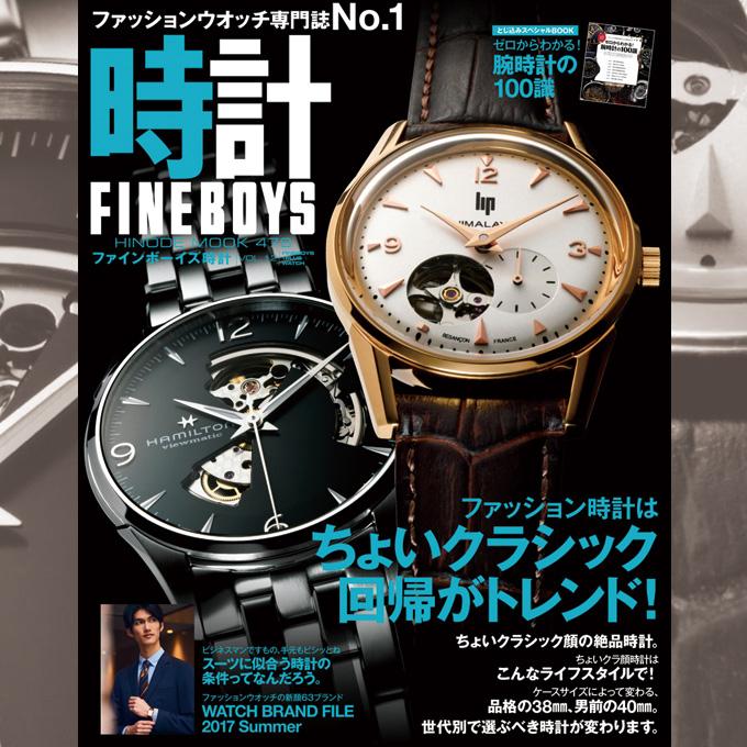 日之出出版 FINEBOYS時計[ファインボーイズ時計]vol.12 表紙