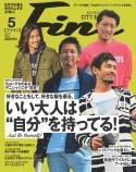 日之出出版 Fine[ファイン]2017年5月号 表紙