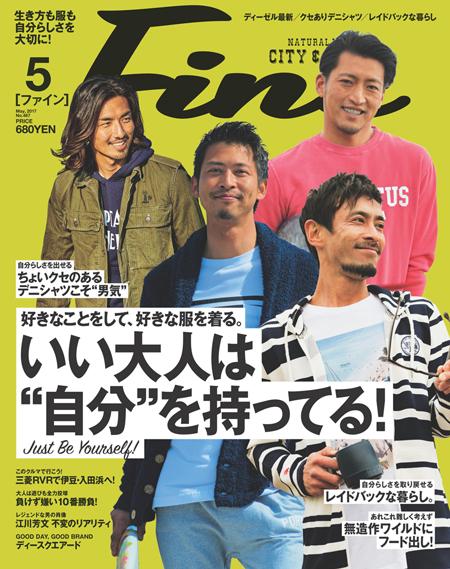 日之出出版 Fine[ファイン]2017年5月号 表紙小サイズ