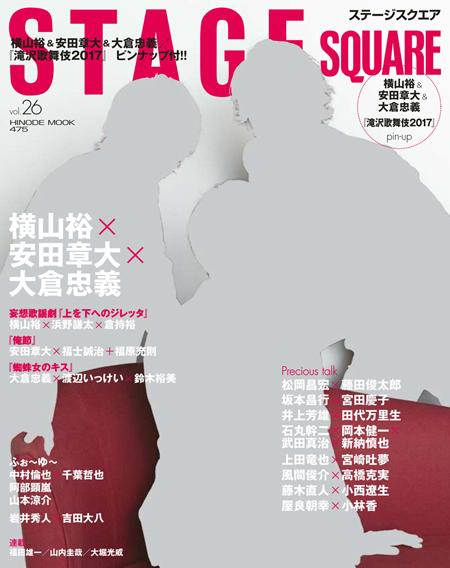 日之出出版 STAGE SQUARE[ステージスクエア]vol.26 表紙小サイズ