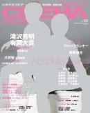滝沢秀明 有岡大貴 日之出出版 シネマスクエアvol.92 表紙