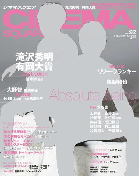 日之出出版 CINEMA SQUARE[シネマスクエア]vol.92 表紙小サイズ