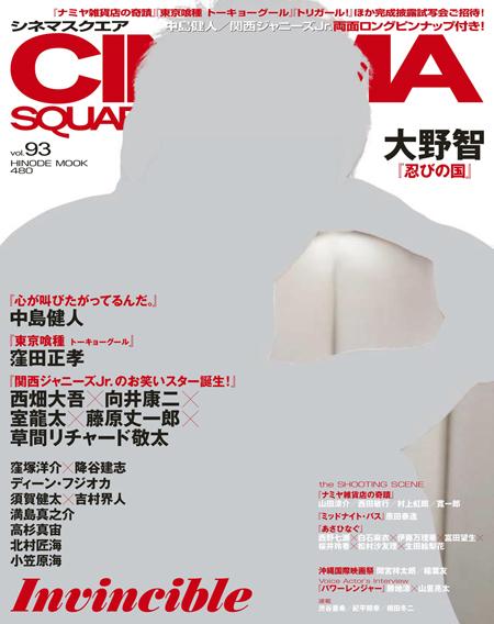 日之出出版 CINEMA SQUARE[シネマスクエア]vol.93 表紙小サイズ