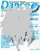 宇宙Six MADE Dance SQUARE[ダンススクエア]vol.19 表紙