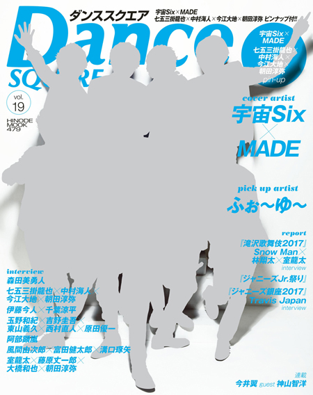 Dance SQUARE vol.19 COVER:宇宙Six、MADE
