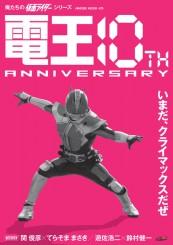 日之出出版 仮面ライダー電王10thanniversary