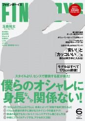 玉森裕太 FINEBOYS[ファインボーイズ]2017年6月号 表紙