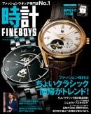 日之出出版 FINEBOYS時計vol.12 表紙