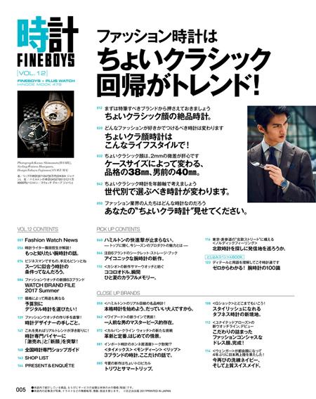 FINEBOYS時計 Vol.12 ちょいクラシック回帰がトレンド!
