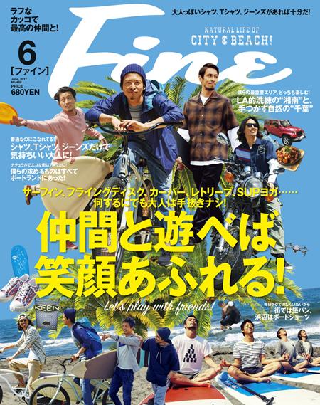 Fine[ファイン]2017年6月号 表紙小サイズ