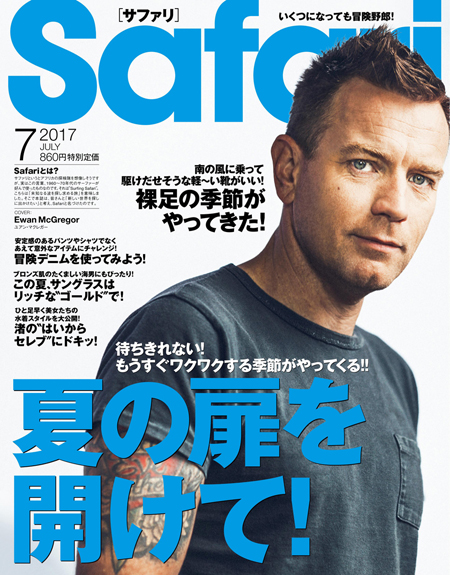 日之出出版 Safari[サファリ]2017年7月号 表紙小サイズ