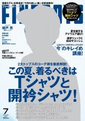 錦戸亮 FINEBOYS[ファインボーイズ]2017年7月号 表紙