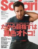 ジャスティン・セロー Safari[サファリ]2017年8月号 表紙