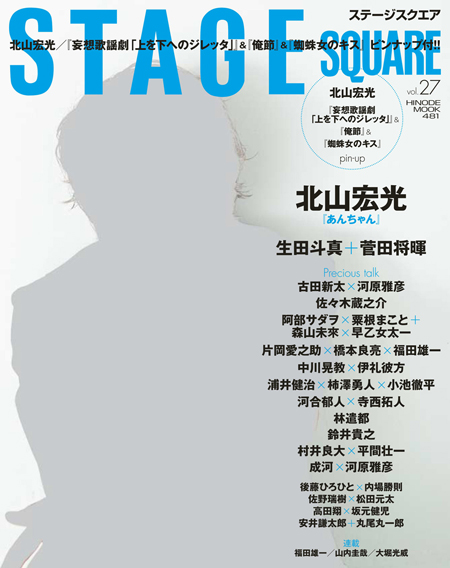 STAGE SQUARE vol.27 COVER:北山宏光