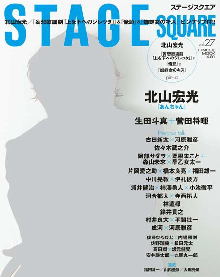 日之出出版 STAGE SQUARE[ステージスクエア]vol.27 表紙小サイズ