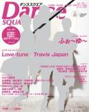 ふぉ~ゆ~ Dance SQUARE[ダンススクエア]vol.20 表紙