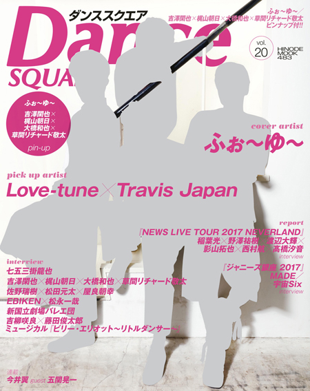 Dance SQUARE vol.20 COVER:ふぉ~ゆ~