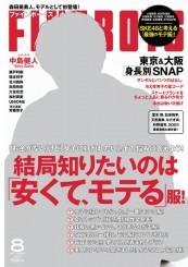 中島健人(Sexy Zone)FINEBOYS[ファインボーイズ]2017年8月号 表紙