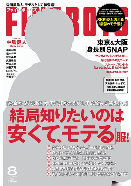 日之出出版 FINEBOYS[ファインボーイズ]2017年8月号 表紙