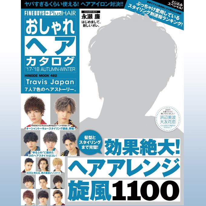 日之出出版 FINEBOYS Plus Hair おしゃれヘアカタログ '17-'18秋冬号
