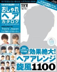 永瀬廉 FINEBOYS Plus おしゃれヘアカタログ 17-18秋冬号 表紙