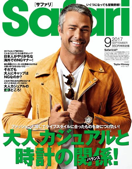 テイラー・キニー Safari[サファリ]2017年9月号