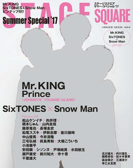 日之出出版 STAGE SQUARE[ステージスクエア]Summer Special '17 表紙小サイズ