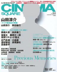 日之出出版 CINEMA SQUARE[シネマスクエア]vol.94 表紙 山田涼介