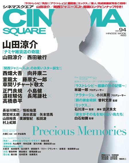 日之出出版 CINEMA SQUARE[シネマスクエア]vol.94 表紙小サイズ
