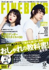 菅田将暉 広瀬すず FINEBOYS[ファインボーイズ]2017年9月号表紙