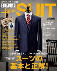 日之出出版 ファインボーイズプラススーツ