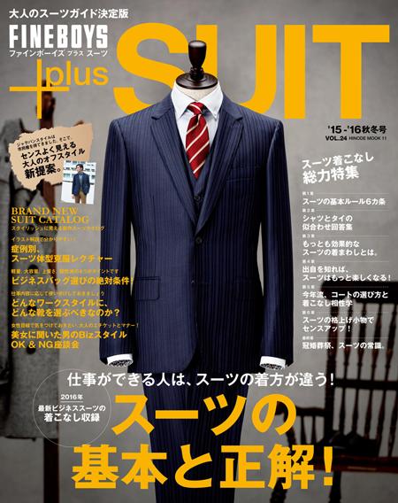 スーツの基本と正解!