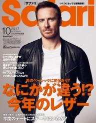 マイケル・ファスベンダー 表紙:Safari[サファリ]2017年10月号 なにかが違う!?今年のレザー