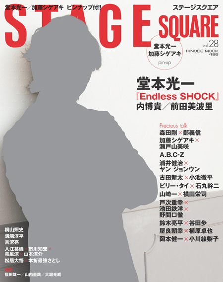 STAGE SQUARE vol.28 COVER:堂本光一